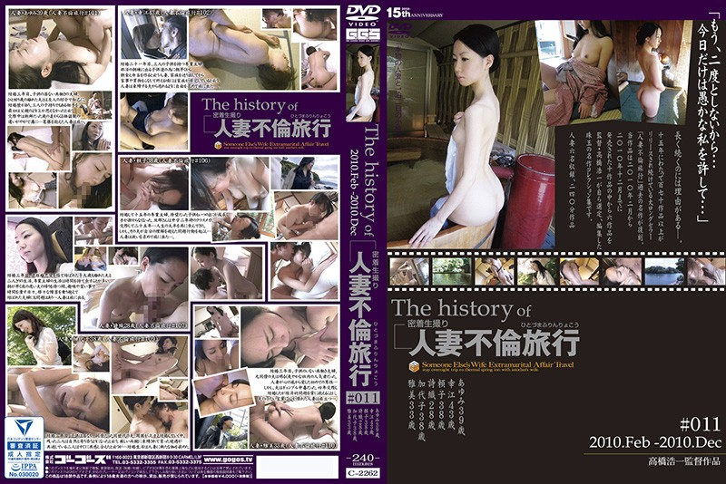 C-2262 The History Of Married Warrior Travel # 011 (Go-go-zu) 2018-02-02