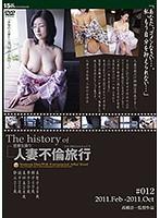 The history of 人妻不倫旅行 #012