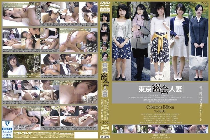 [140c2271] 東京密会人妻 Collector's Edition vol.001