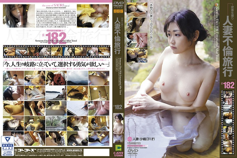 C-2272 Housewives' Adultery Trips #182