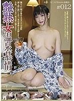 艶熟女 温泉慕情#012