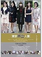 東京密会人妻 Collector's Edition vol.002