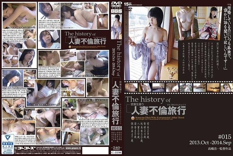 The history of 人妻不倫旅行 #015