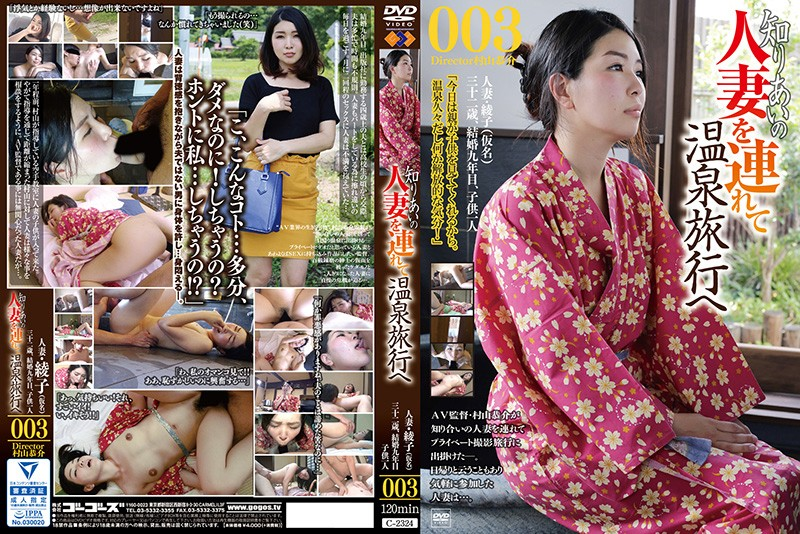 C-2324 On A Hot Spring Trip With A Married Acquaintance 003