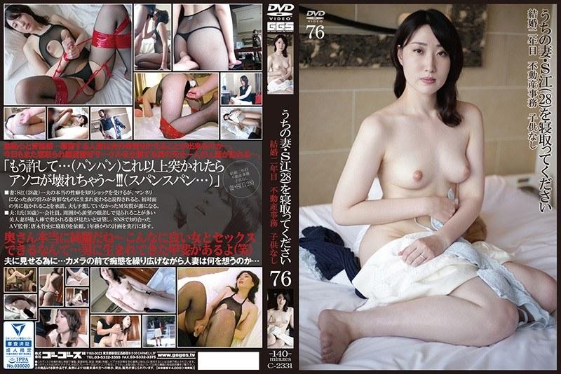 うちの妻・S江(28)を寝取ってください 76