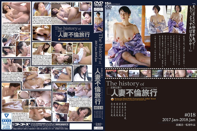 C-2334 The History of Married Woman Adultery Trip #018