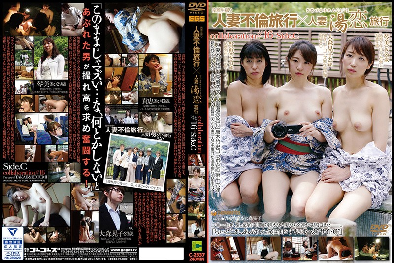 C-2337 Married Woman Hot Water Love Trip Collaboration #16
