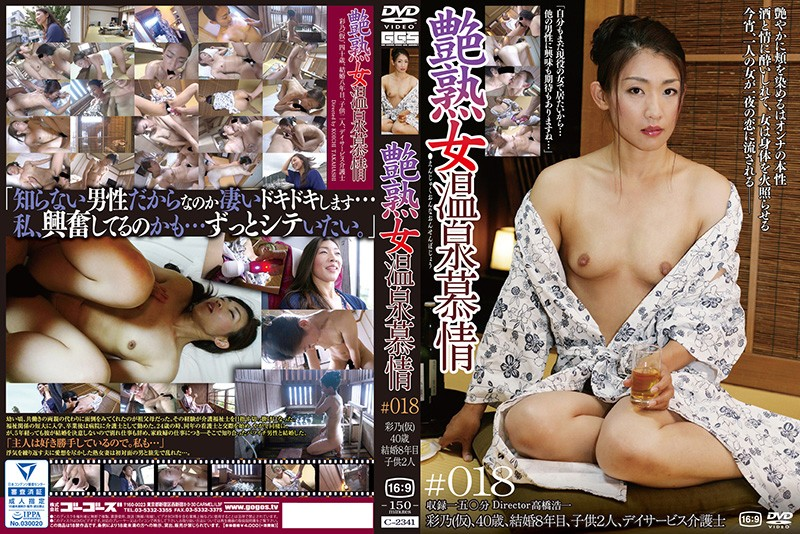 C-2341 Utterly Charming Girl Hot Spring Yearning #018