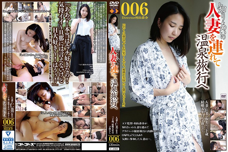C-2360 Taking A Married Woman I Know To A Hot Spring 006