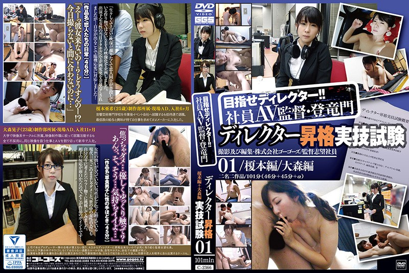 [C-2366] The Practical Exam To Become A Porn Director 01