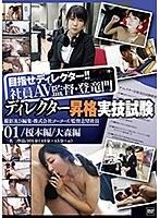 ディレクター昇格実技試験01