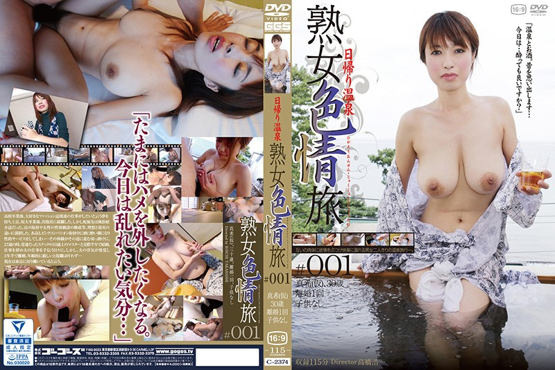 [C-2374] A Mature Woman Sexual Journey #001