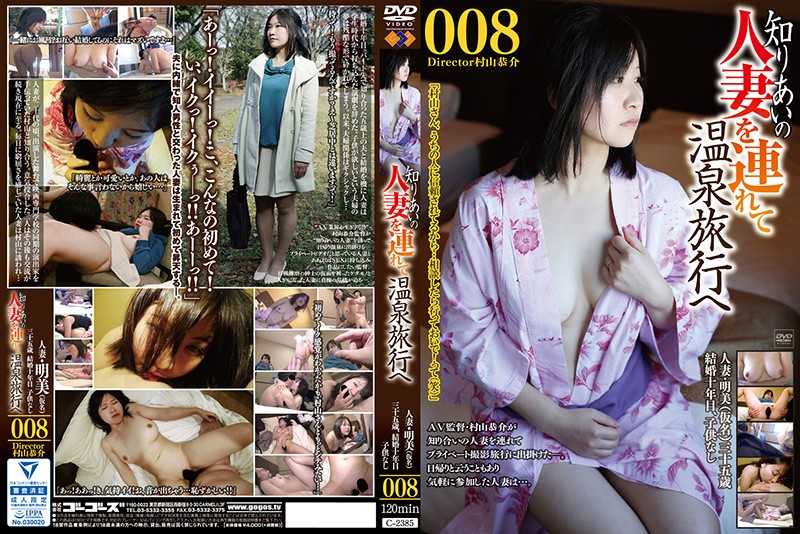 Take A Knowledgeable Married Woman To A Hot Spring Trip 008