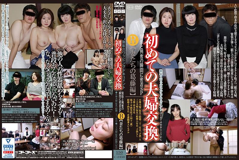 http://pics.dmm.co.jp/mono/movie/adult/140c2450/140c2450pl.jpg