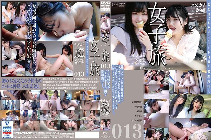 C-2488 Women's Journey 013 (Go-go-zu) 2019-09-27