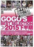 GOGOS BEST SELECTION ≫2015下半期