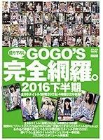 GOGOS 2016下半期 撮りおろし完全網羅
