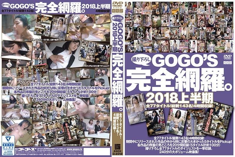 [G-2312] GOGO'S撮りおろし完全網羅。 2018上半期 G オムニバス  着物  人妻   ベスト・総集編