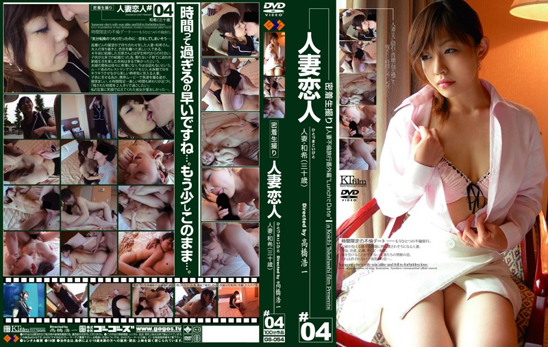 GS-054 Married Lover # 04 Takes Raw Adhesion