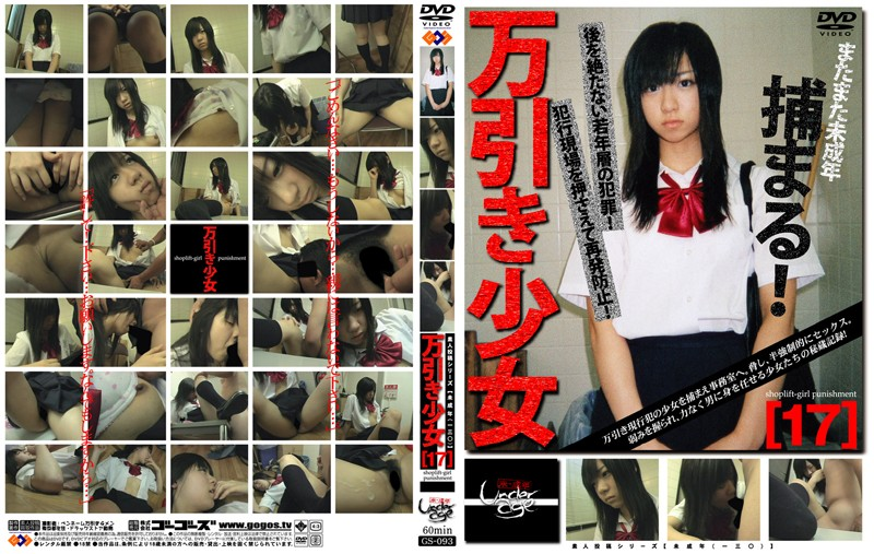 GS-093 17 Underage Girl Shoplifting (one Hundred Thirty)