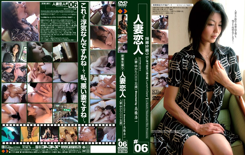 GS-094 Married Lover # 06 Takes Raw Adhesion