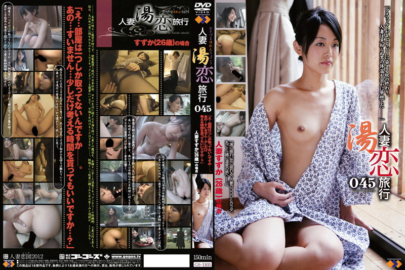 GS-1103 Married Love Travel 045 Hot Water