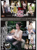 the history of 人妻湯恋旅行 背徳妻たちの旅情記録 2010/April~ vol.03