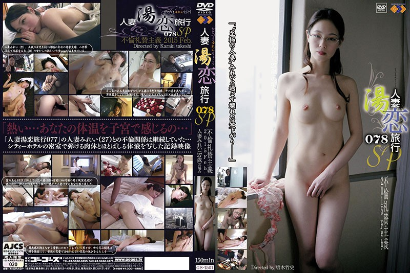 GS-1501 Wife Hot Water Love Travel 078 SP Affair Cult Doctrine 2015Feb.