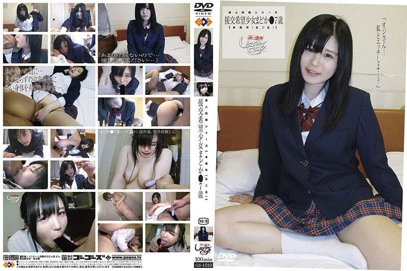 GS-1523 Minors (five Hundred Twenty-five) Compensated Dating Hope Girl Madoka _ 7-year-old