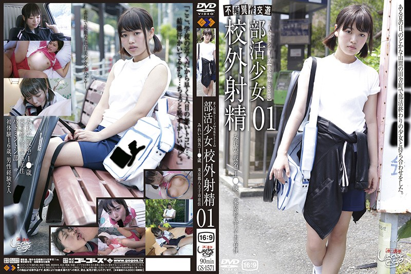 GS-1571 Minors (five Hundred Thirty-three) Club Girl 01