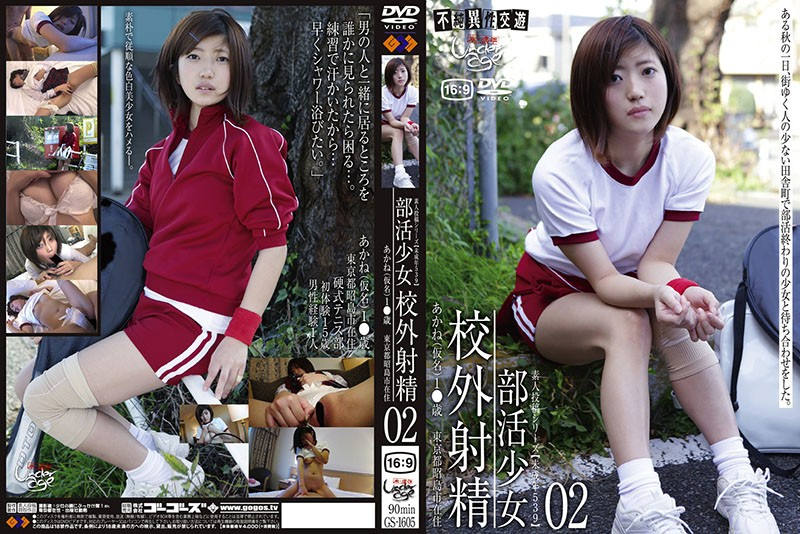 GS-1605 Minors (five Hundred Thirty-nine) Club Girl Off-campus Ejaculation 02