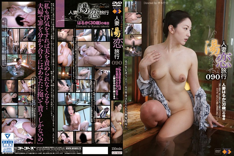 GS-1627 Married Woman Hot Water Love Trip