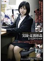 実録・近親相姦[十五]SP