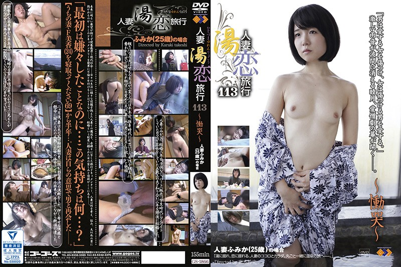 GS-1866 Married Woman Hot Water Love Trip 113