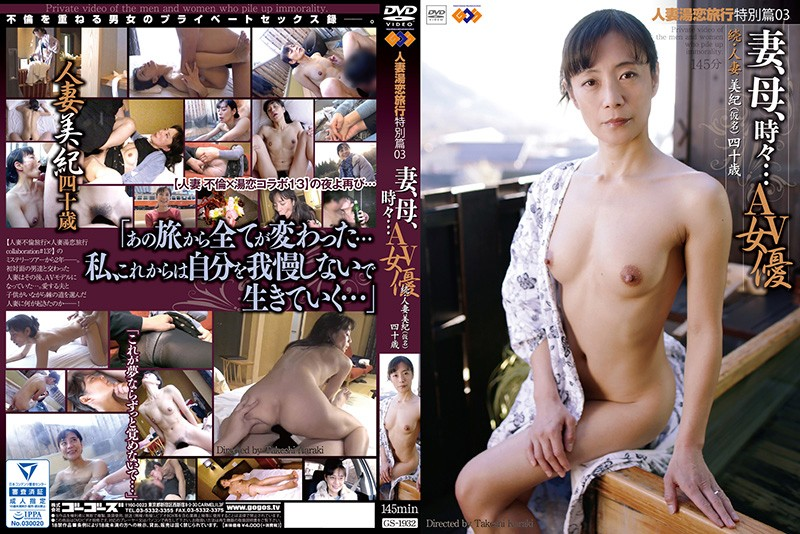 GS-1932 Married Wife Yui Love Travel Special Edition 03 Wife, Mother, Sometimes … AV Actress