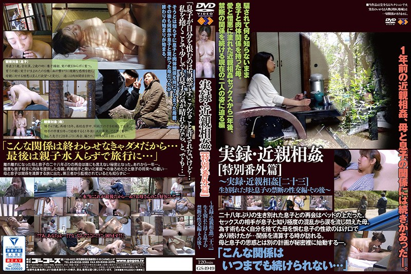 GS-1949 Memoirs, Incest [special Extras]-Memoirs, Incest [fifty-three] Forbidden Sex Of The Mother And Son Who Survived, Then- (Go-go-zu) 2019-07-12
