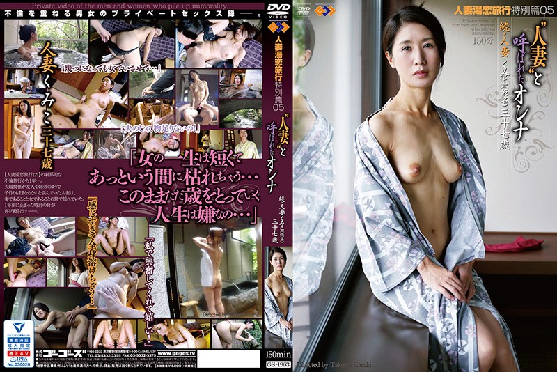 GS-1963 Married Woman Spa Love Trip Special Edition 05