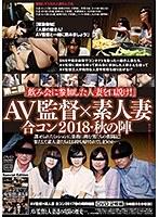AV監督×素人妻 合コン2018・秋の陣+2017・春の陣