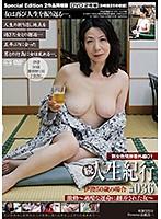 熟女色情旅番外編01 続・人生紀行#036+人生紀行#036