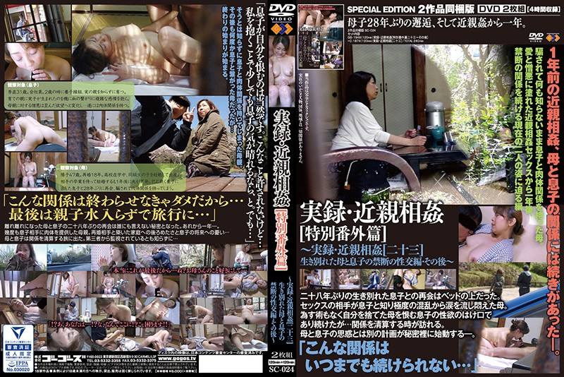 SC-024 Memoirs / Incest [special Extras] ~ Memoirs / Incest [23] Forbidden Sexual Intercourse With Alive Mother And Son-then-Memoirs / Incest [23] (Go-go-zu) 2019-07-12