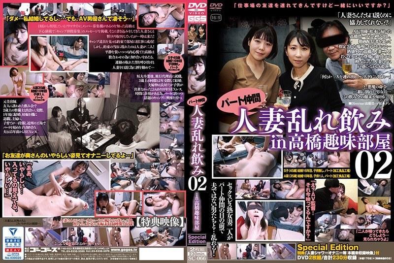 [SC-066] パート仲間 人妻乱れ飲み02 in 高橋趣味部屋 Special Edition