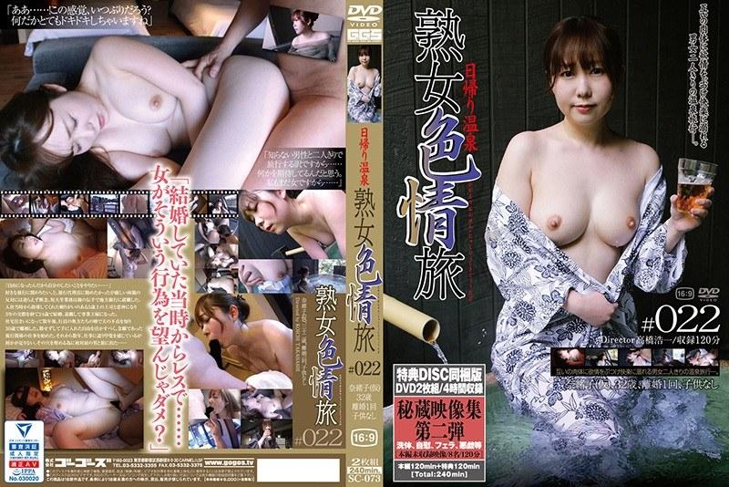 日帰り温泉 熟女色情旅#022 特典DISC同梱版