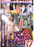 [BKYD-033] Blow Like A Peach-chan Polarization White Booty 13 Stupid Teen Exposure