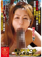 [AVOP-021] Massive Black Cocks, Humongous Black Dicks On The Road Chisato Shoda Volume