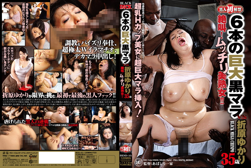 BDD-15 35-year-old Yukari Orihara Six Huge Black Cock VS