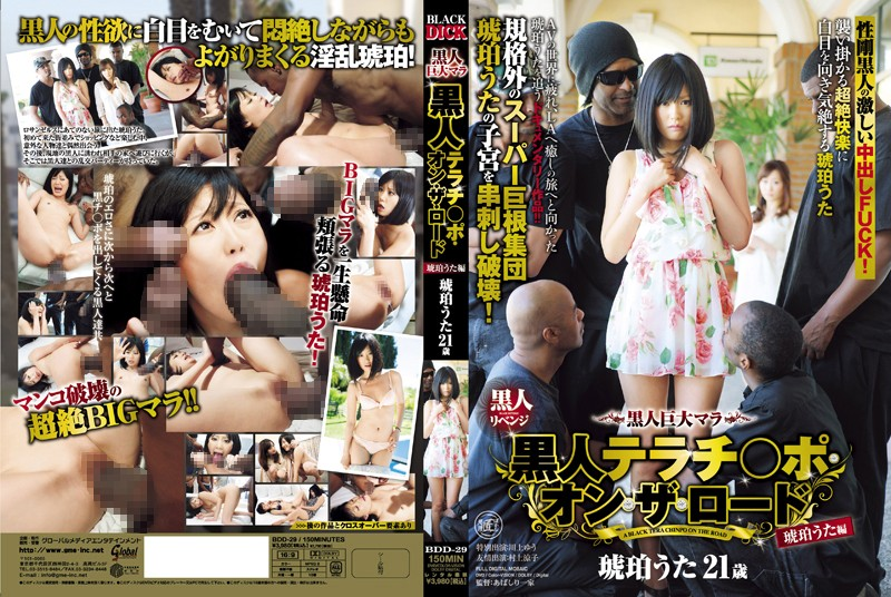 BDD-29 Black Huge Black Mara Terachi 䄆 Po On The Road Amber Uta Reviews