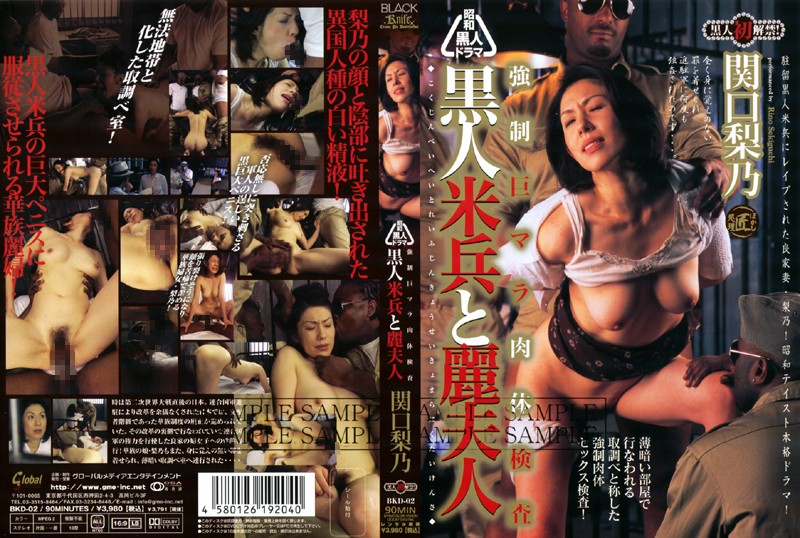 BKD-02 Inspection Body Rino Sekiguchi Mara Forced Big Black Drama Black American Soldier And His Wife Li Showa