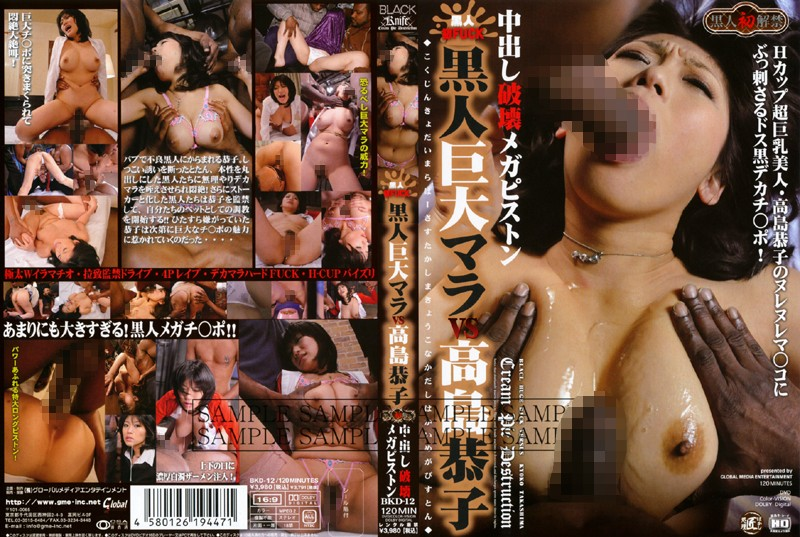 BKD-12 Mega Piston Destruction Pies Kyoko Takashima Mara Huge Black VS