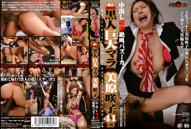 BKD-13 Sakiko Mihara Mara Screaming Bazooka Destruction Pies Huge Black VS