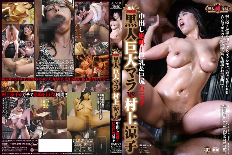 BKD-26 Ryoko Murakami Screaming Out In Huge Black VS Mara! Butt & Tits Panic